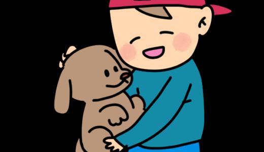 発達障害児がいる家庭でペットを飼う5つのメリット!飼って良かった!