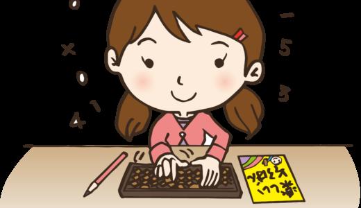 【そろばん教室88くん】発達障害の子供が無料体験に行ってみた!